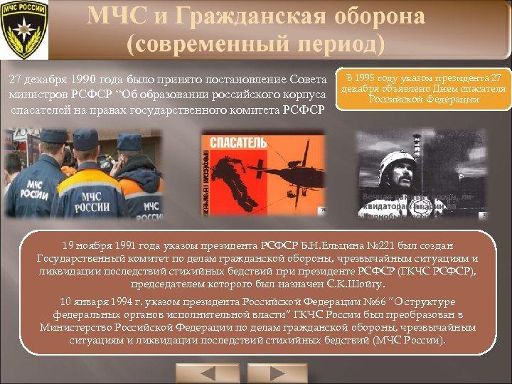 """27 декабря 1990 года было принято постановление Совета министров РСФСР """"Об образовании российского корпуса"""