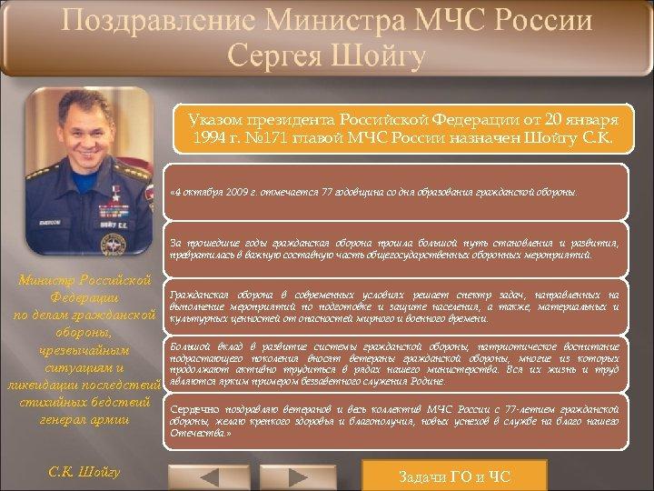 Указом президента Российской Федерации от 20 января 1994 г. № 171 главой МЧС России