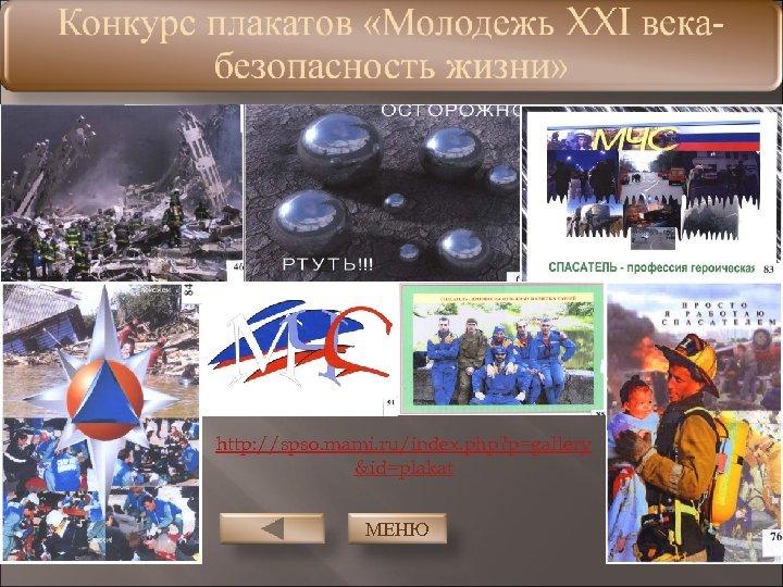 http: //spso. mami. ru/index. php? p=gallery &id=plakat МЕНЮ
