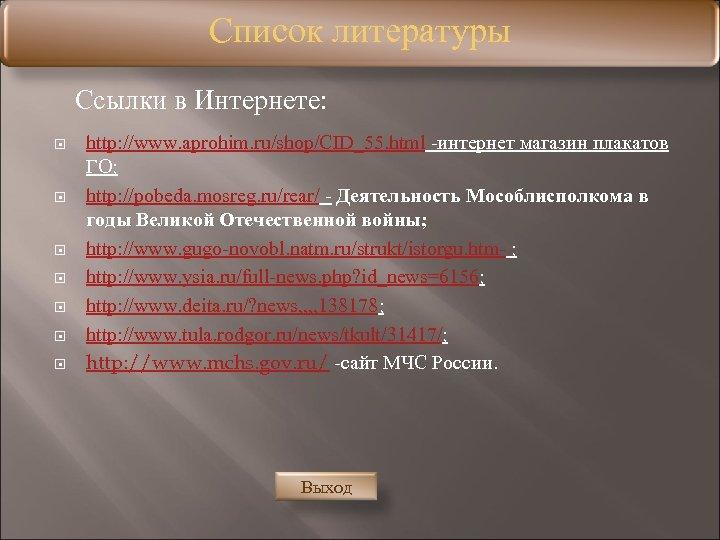 Список литературы Ссылки в Интернете: http: //www. aprohim. ru/shop/CID_55. html -интернет магазин плакатов ГО;