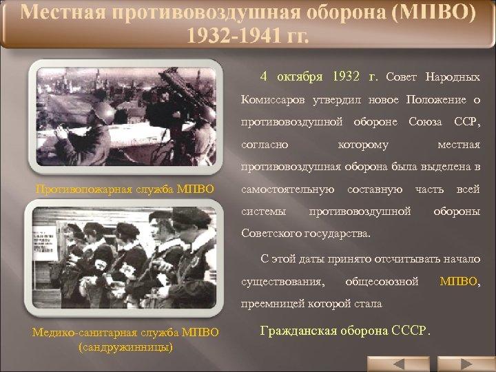 4 октября 1932 г. Совет Народных Комиссаров утвердил новое Положение о противовоздушной обороне Союза