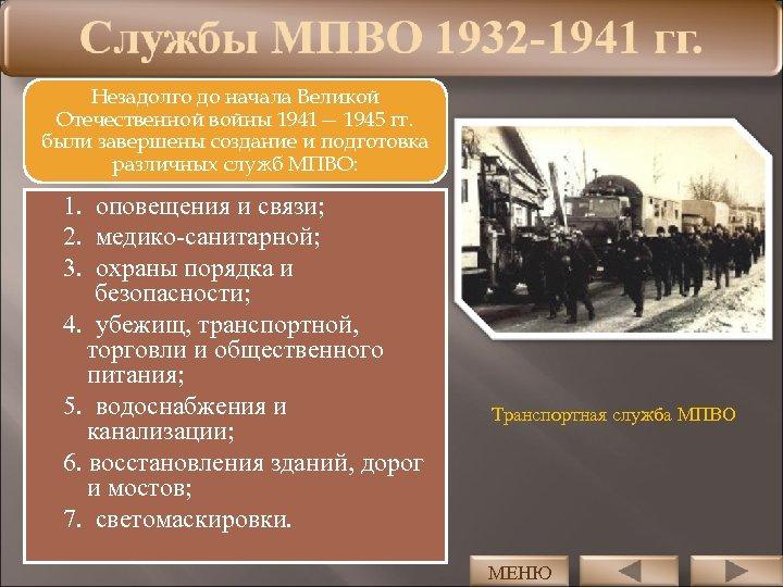 Незадолго до начала Великой Отечественной войны 1941— 1945 гг. были завершены создание и подготовка