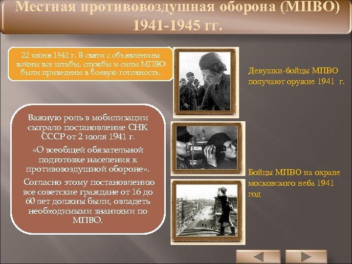 Местная противовоздушная оборона (МПВО) 1941 -1945 гг. 22 июня 1941 г. В связи с