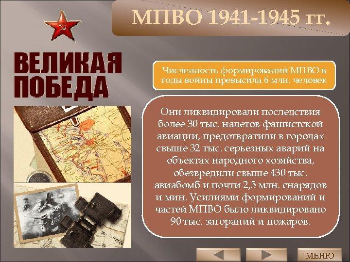МПВО 1941 -1945 гг. Численность формирований МПВО в годы войны превысила 6 млн. человек