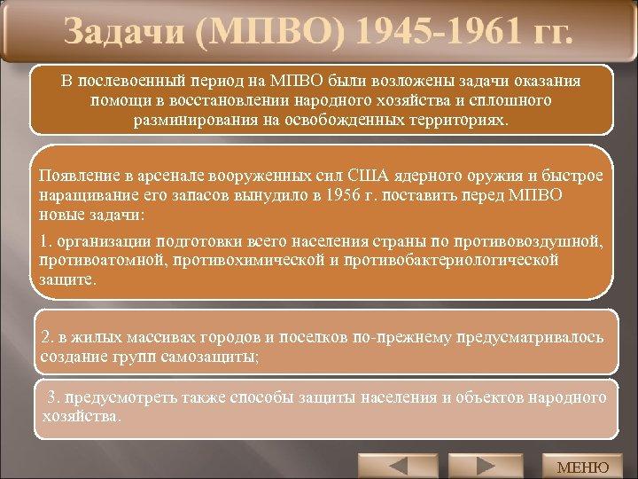 В послевоенный период на МПВО были возложены задачи оказания помощи в восстановлении народного хозяйства