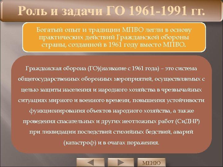 Богатый опыт и традиции МПВО легли в основу практических действий Гражданской обороны страны, созданной