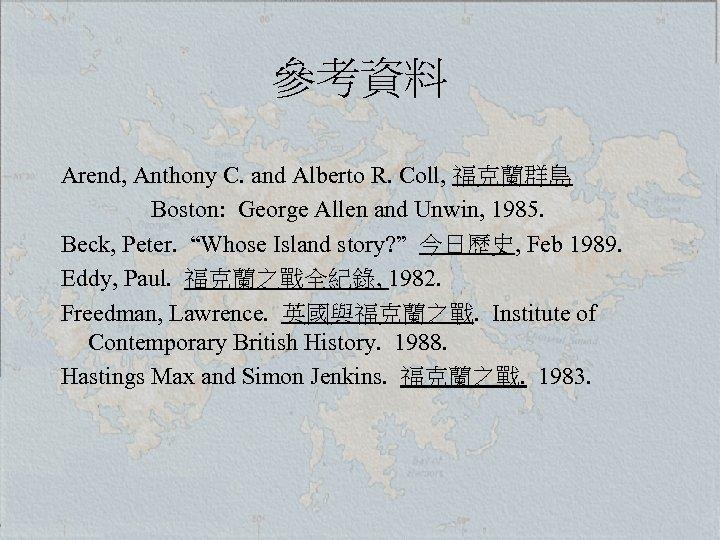 參考資料 Arend, Anthony C. and Alberto R. Coll, 福克蘭群島 Boston: George Allen and Unwin,