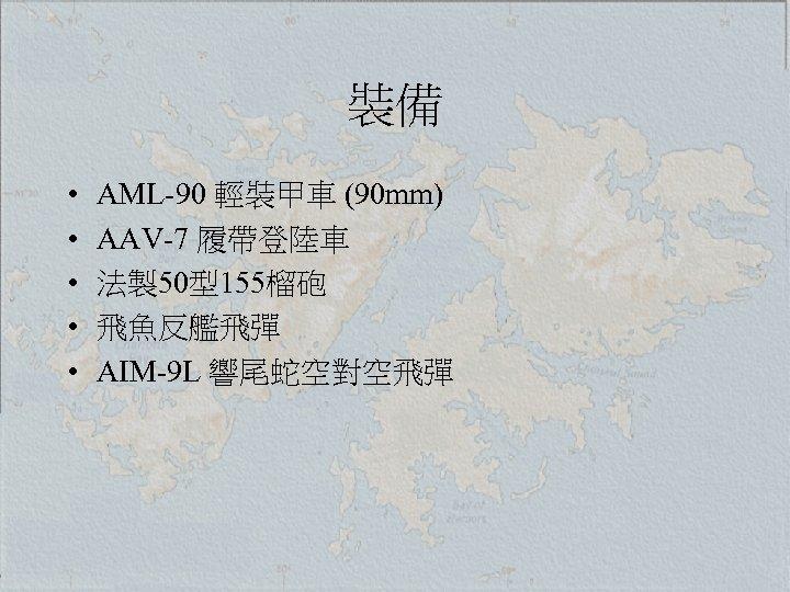 裝備 • • • AML-90 輕裝甲車 (90 mm) AAV-7 履帶登陸車 法製 50型155榴砲 飛魚反艦飛彈 AIM-9