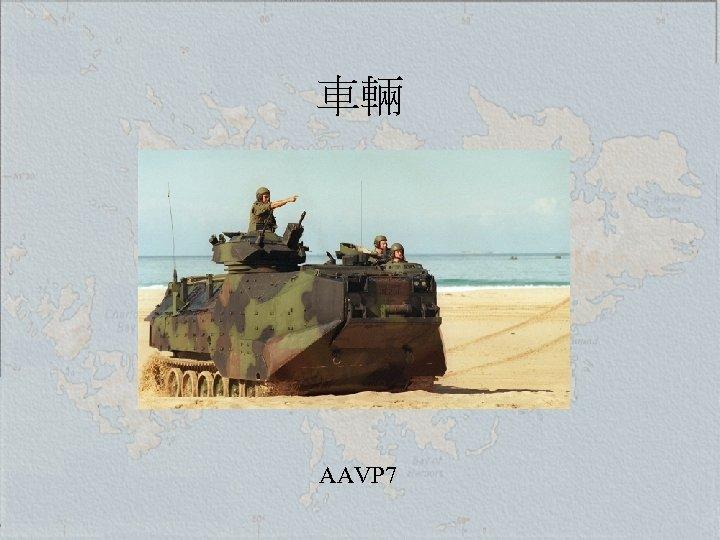 車輛 AAVP 7