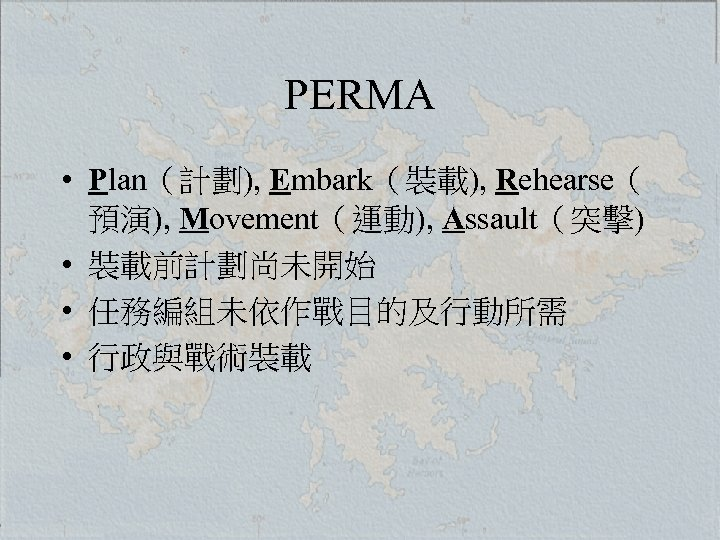 PERMA • Plan(計劃), Embark(裝載), Rehearse( 預演), Movement(運動), Assault(突擊) • 裝載前計劃尚未開始 • 任務編組未依作戰目的及行動所需 • 行政與戰術裝載