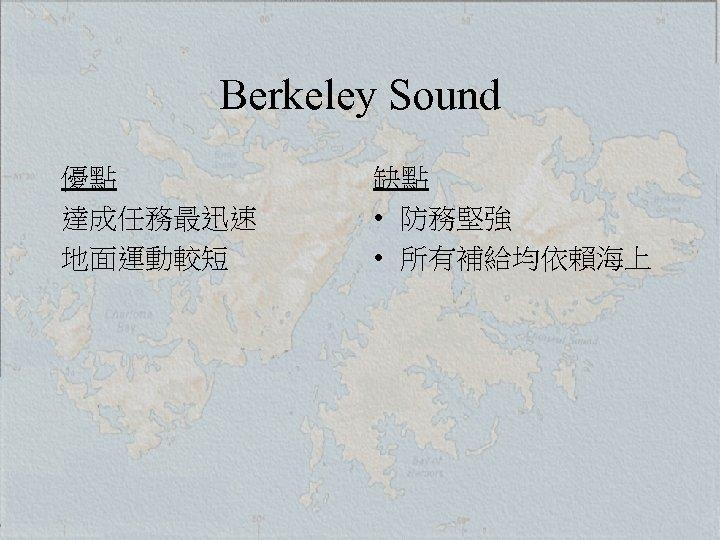 Berkeley Sound 優點 達成任務最迅速 地面運動較短 缺點 • 防務堅強 • 所有補給均依賴海上