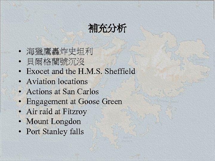 補充分析 • • • 海獵鷹轟炸史坦利 貝爾格蘭號沉沒 Exocet and the H. M. S. Sheffield Aviation