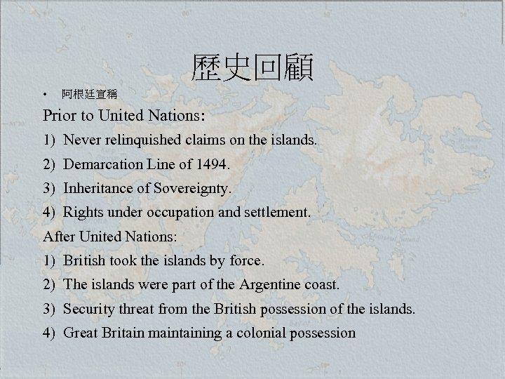 歷史回顧 • 阿根廷宣稱 Prior to United Nations: 1) Never relinquished claims on the islands.