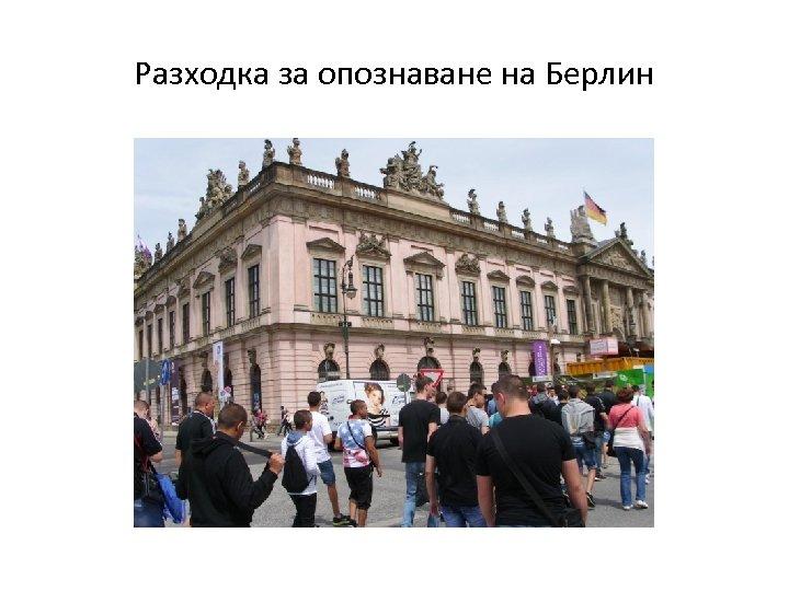 Разходка за опознаване на Берлин