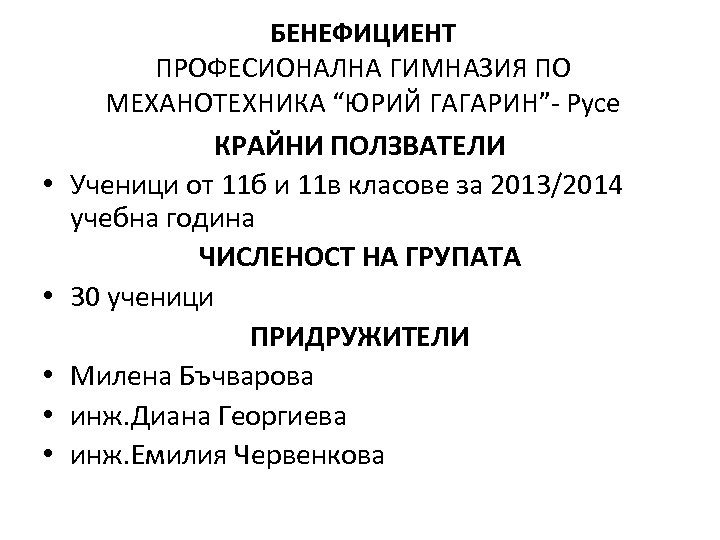 """• • • БЕНЕФИЦИЕНТ ПРОФЕСИОНАЛНА ГИМНАЗИЯ ПО МЕХАНОТЕХНИКА """"ЮРИЙ ГАГАРИН""""- Русе КРАЙНИ ПОЛЗВАТЕЛИ"""