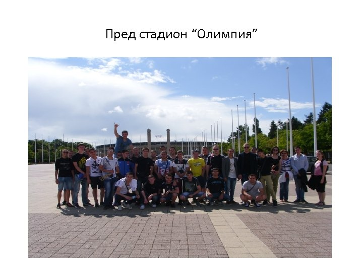 """Пред стадион """"Олимпия"""""""