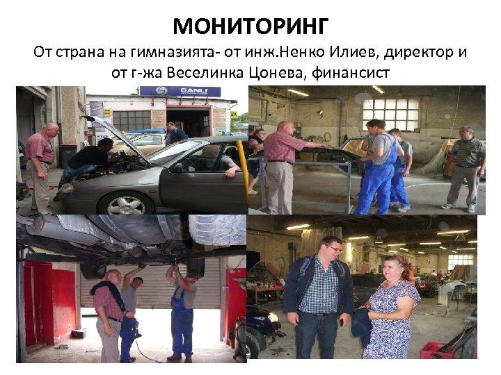 МОНИТОРИНГ От страна на гимназията- от инж. Ненко Илиев, директор и от г-жа Веселинка