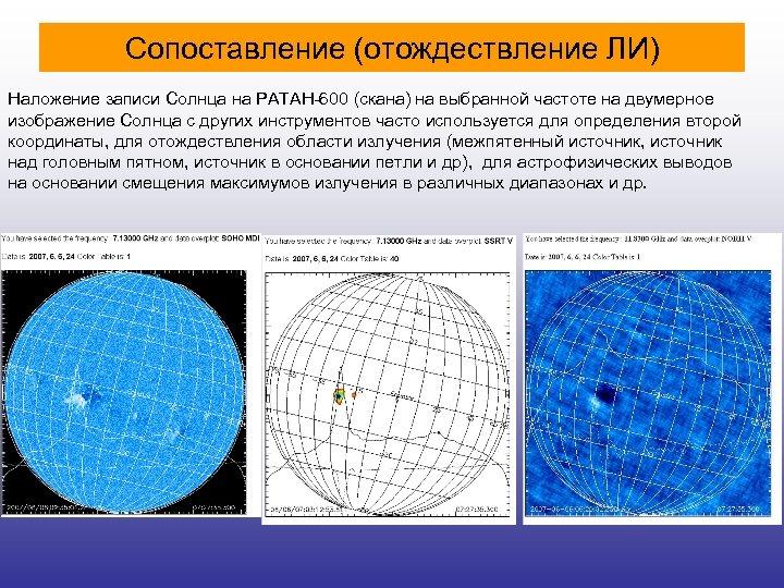 Сопоставление (отождествление ЛИ) Наложение записи Солнца на РАТАН-600 (скана) на выбранной частоте на двумерное