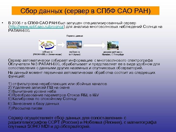 Сбор данных (сервер в СПб. Ф САО РАН) • В 2006 г в СПб.
