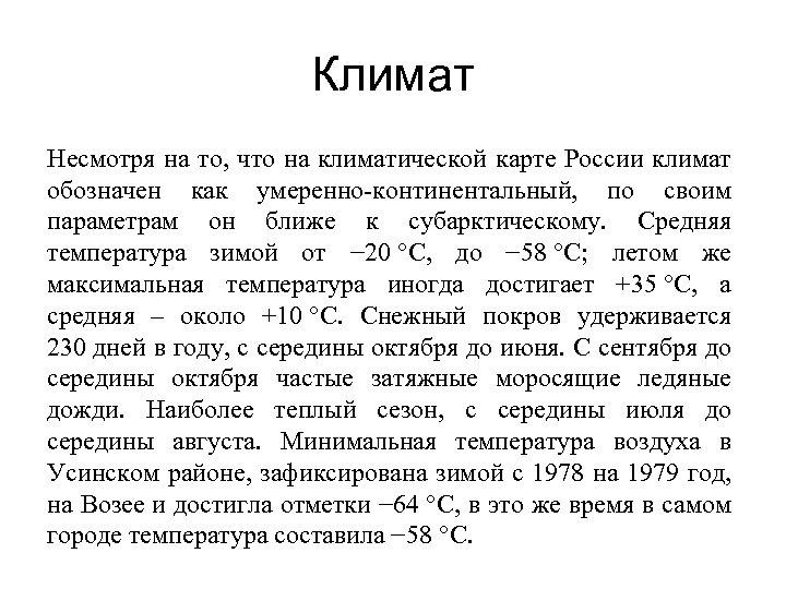 Климат Несмотря на то, что на климатической карте России климат обозначен как умеренно-континентальный, по