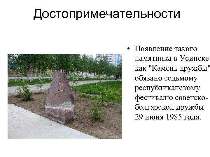 Достопримечательности • Появление такого памятника в Усинске как