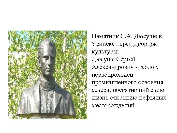 Памятник С. А. Дюсуше в Усинске перед Дворцом культуры. Дюсуше Сергей Александрович - геолог,