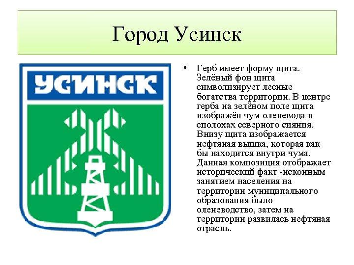 Город Усинск • Герб имеет форму щита. Зелёный фон щита символизирует лесные богатства территории.