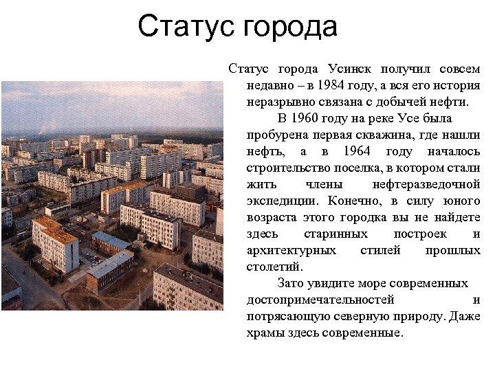 Статус города Усинск получил совсем недавно – в 1984 году, а вся его история