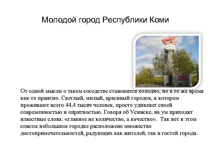 Молодой город Республики Коми От одной мысли о таком соседстве становится холодно, но в