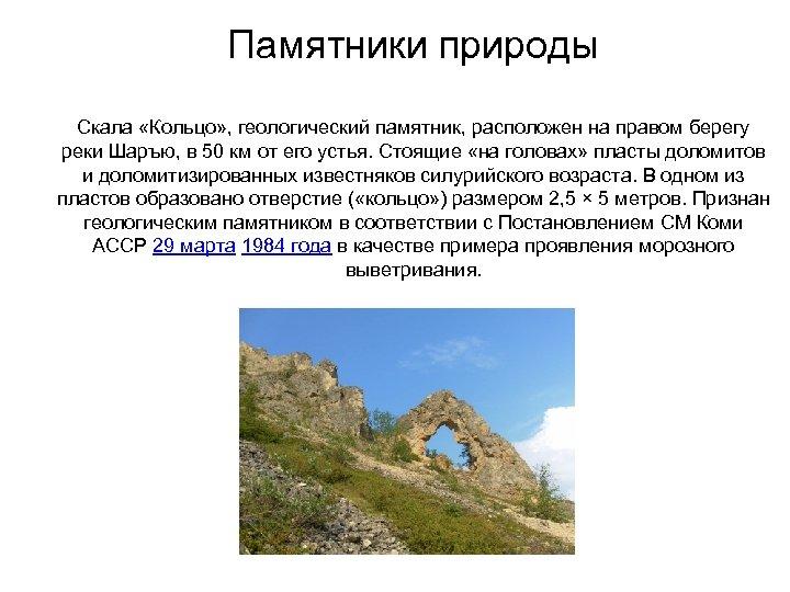 Памятники природы Скала «Кольцо» , геологический памятник, расположен на правом берегу реки Шаръю, в
