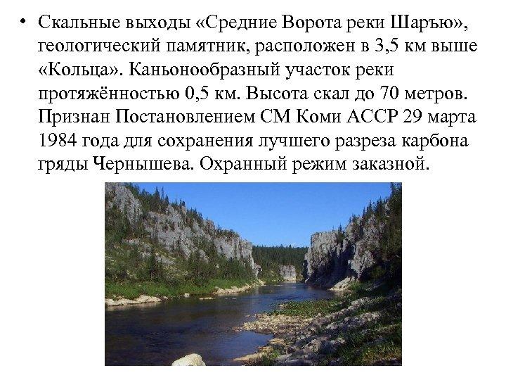 • Скальные выходы «Средние Ворота реки Шаръю» , геологический памятник, расположен в 3,