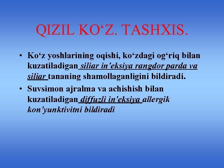 QIZIL KO'Z. TASHXIS. • Ko'z yoshlarining oqishi, ko'zdagi og'riq bilan kuzatiladigan siliar in'eksiya rangdor