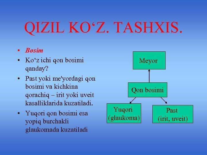 QIZIL KO'Z. TASHXIS. • Bosim • Ko'z ichi qon bosimi qanday? • Past yoki