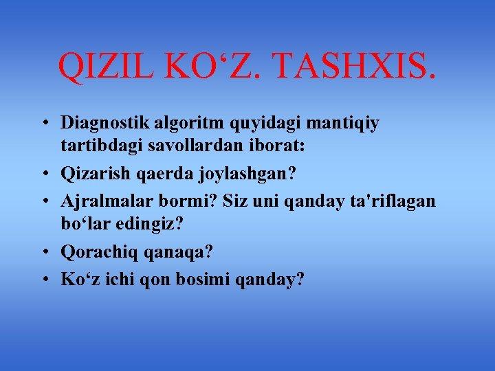 QIZIL KO'Z. TASHXIS. • Diagnostik algoritm quyidagi mantiqiy tartibdagi savollardan iborat: • Qizarish qaerda