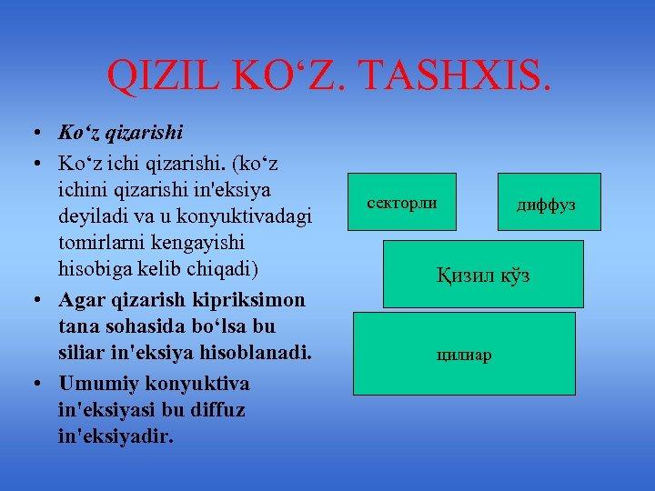 QIZIL KO'Z. TASHXIS. • Ko'z qizarishi • Ko'z ichi qizarishi. (ko'z ichini qizarishi in'eksiya