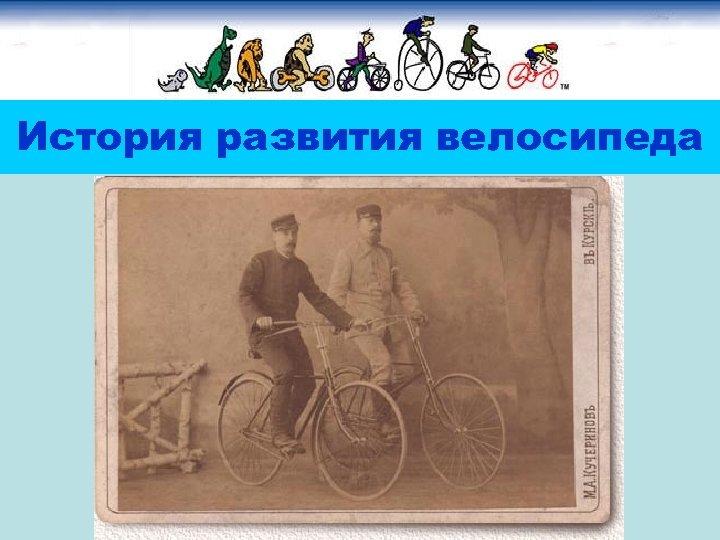 История развития велосипеда