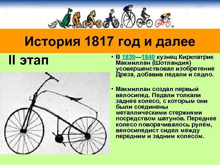 История 1817 год и далее • В 1839— 1840 кузнец Киркпатрик II этап Макмиллан