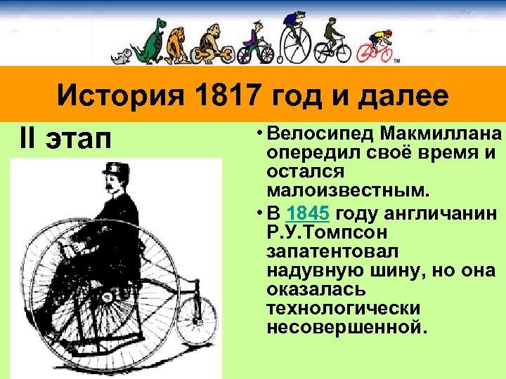 История 1817 год и далее • Велосипед Макмиллана II этап опередил своё время и