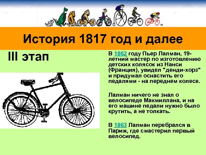 История 1817 год и далее В 1862 году Пьер Лалман, 19 III этап летний