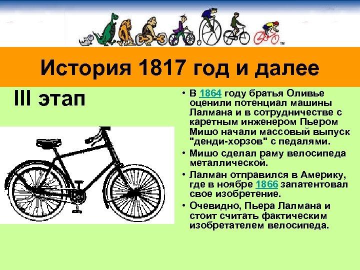 История 1817 год и далее • В 1864 году братья Оливье III этап оценили