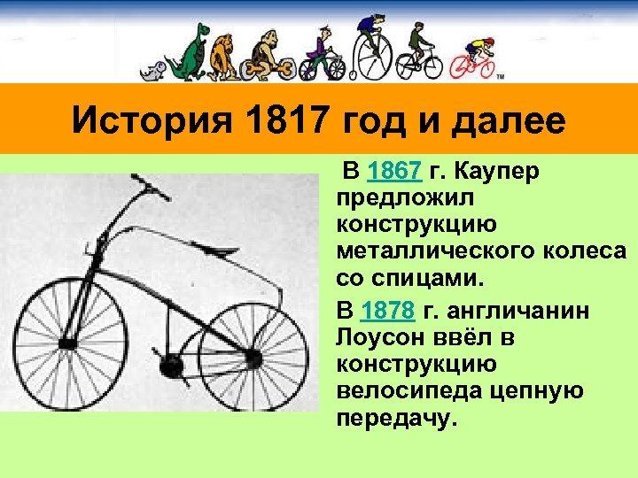 История 1817 год и далее В 1867 г. Каупер предложил конструкцию металлического колеса со