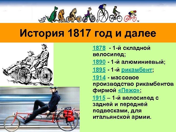 История 1817 год и далее 1878 - 1 -й складной велосипед; 1890 - 1