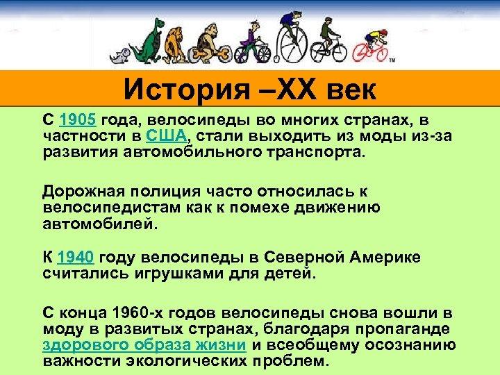 История –ХХ век С 1905 года, велосипеды во многих странах, в частности в США,
