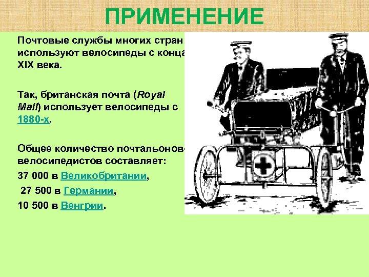 ПРИМЕНЕНИЕ Почтовые службы многих стран используют велосипеды с конца XIX века. Так, британская почта