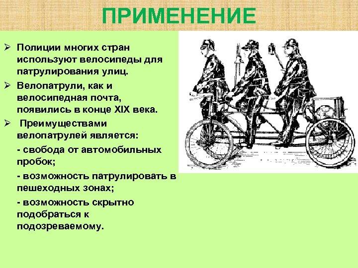 ПРИМЕНЕНИЕ Ø Полиции многих стран используют велосипеды для патрулирования улиц. Ø Велопатрули, как и