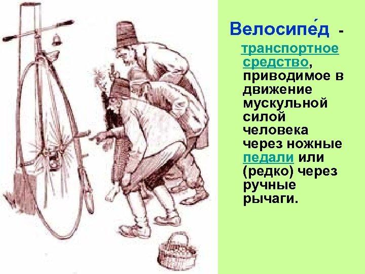 Велосипе д транспортное средство, приводимое в движение мускульной силой человека через ножные педали или
