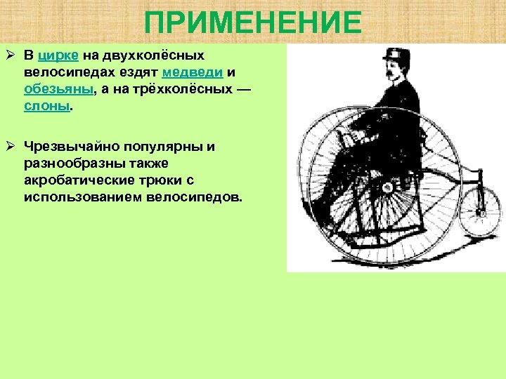 ПРИМЕНЕНИЕ Ø В цирке на двухколёсных велосипедах ездят медведи и обезьяны, а на трёхколёсных