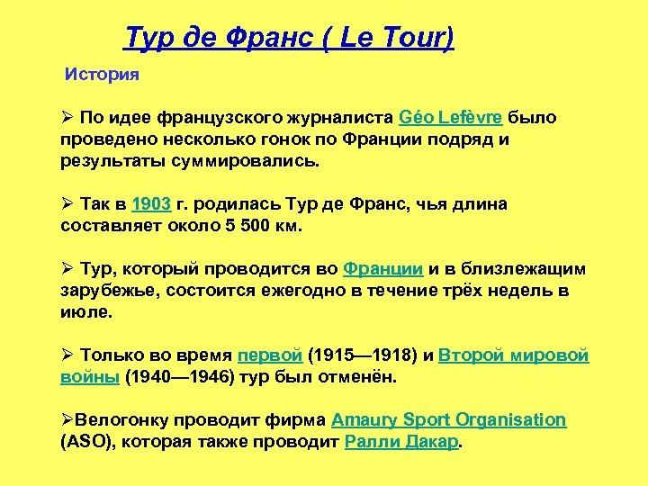 Тур де Франс ( Le Tour) История Ø По идее французского журналиста Géo Lefèvre