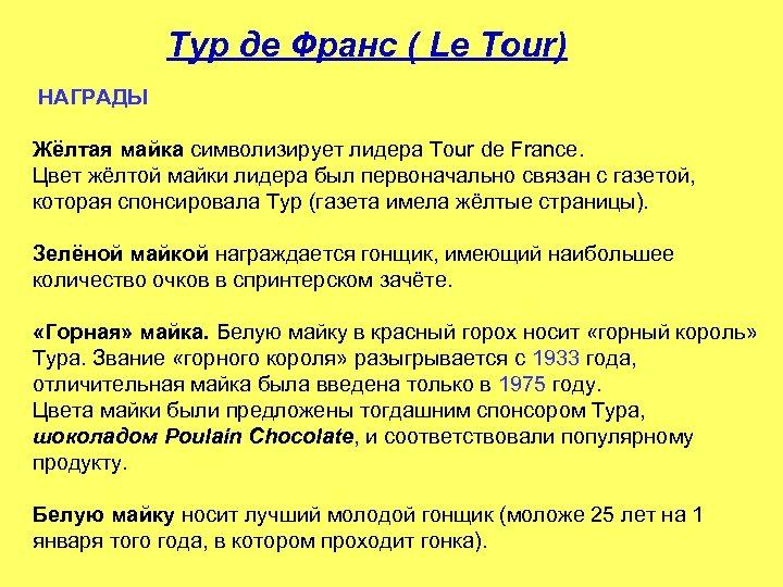 Тур де Франс ( Le Tour) НАГРАДЫ Жёлтая майка символизирует лидера Tour de France.