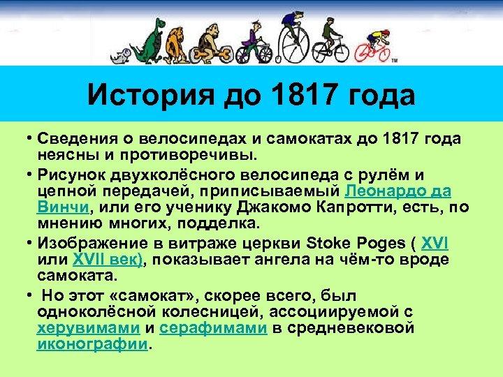 История до 1817 года • Сведения о велосипедах и самокатах до 1817 года неясны